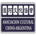 roctraducciones Asociacion Cultural Chino Argentina